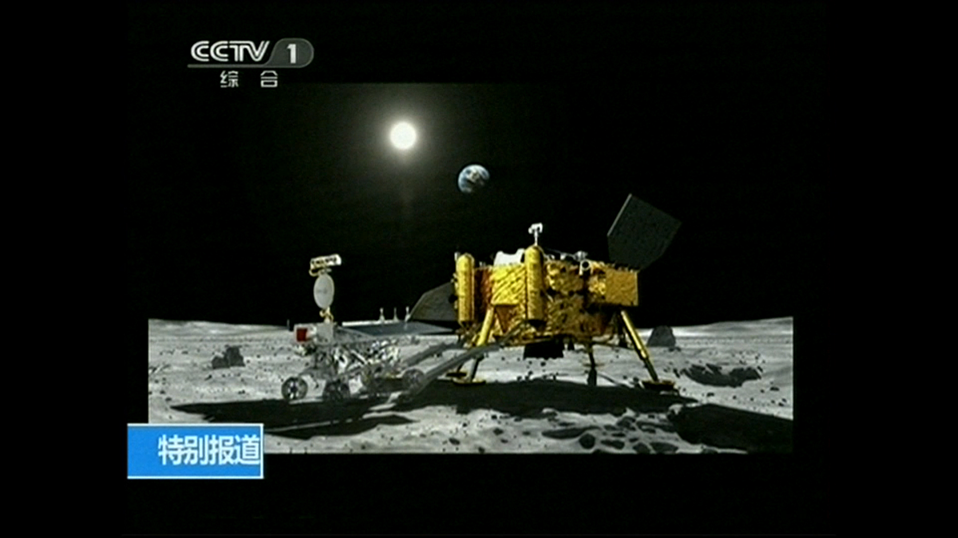 chinese moon mission latest in - photo #17