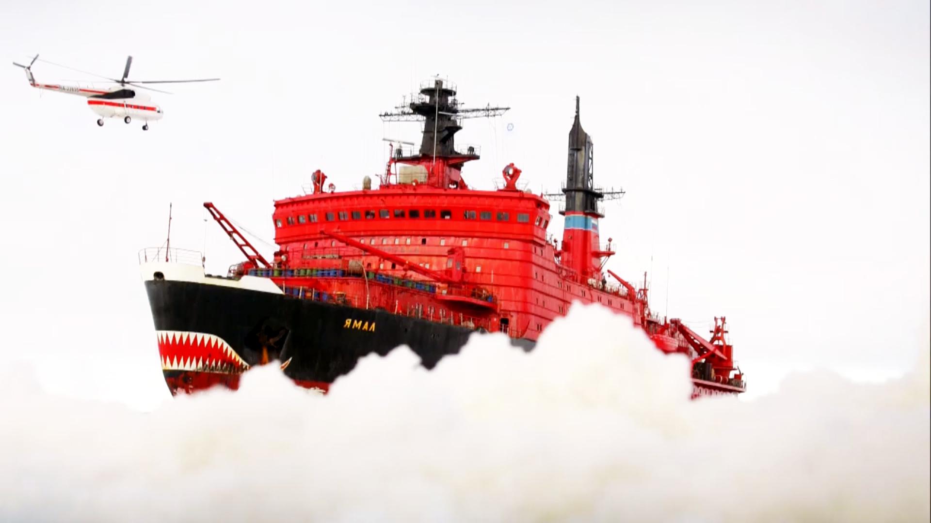 F Arctic Icebreakers