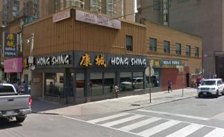image: Hong Shing Chinese Restaurant