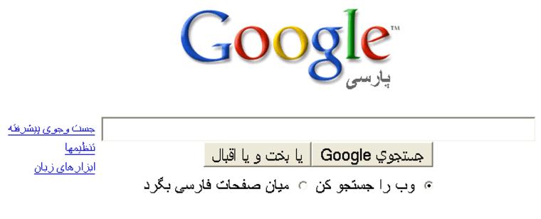 Image: Google in Persian