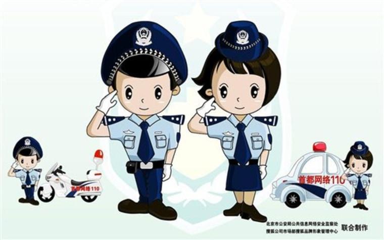 China Web Police