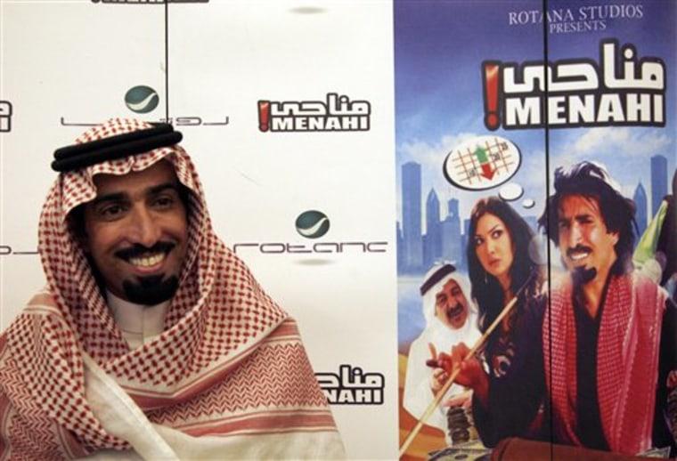 Saudi Rare Movie