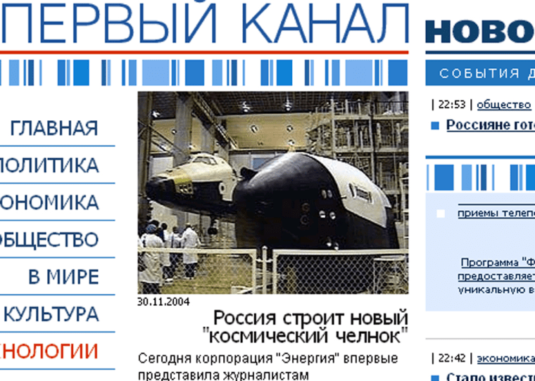 """The Kliper's unveiling attracted a lot of attention in the Russian media, including this article on the Web site of Russia's Channel OneTV network. The headline reads: """"Russia builds new 'space shuttle.'"""""""
