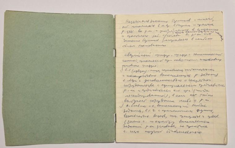 Image: Vasili Mitrokhin's handwritten copy of the KGB First Chief Directorate Lexicon.
