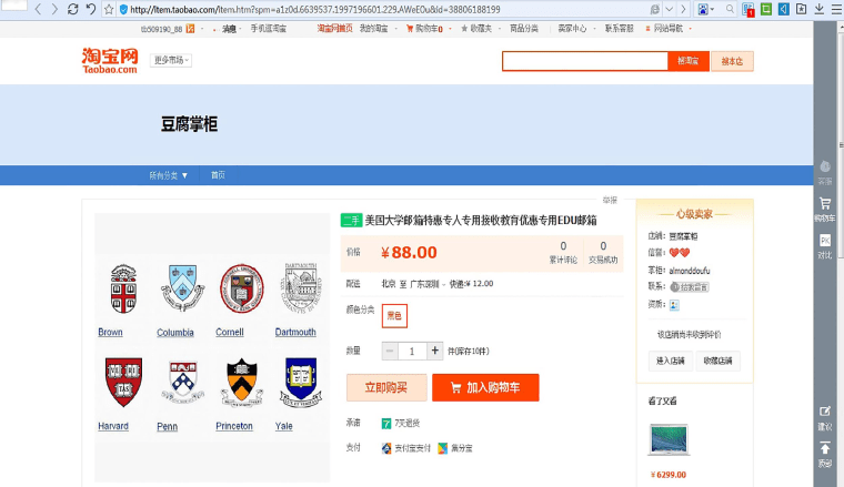 Ivy League Email Addresses for Sale on China's Taobao E