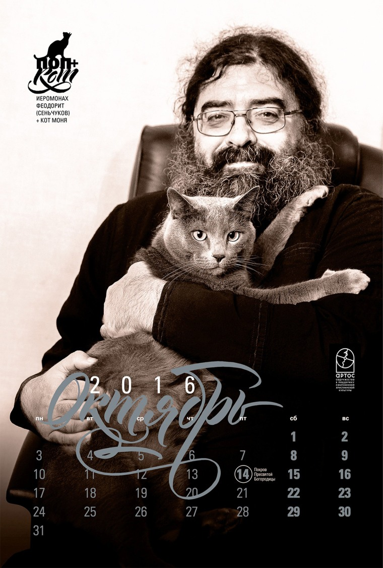 Image: Russian Orthodox priest Feodorit Senchukov and his cat Monya