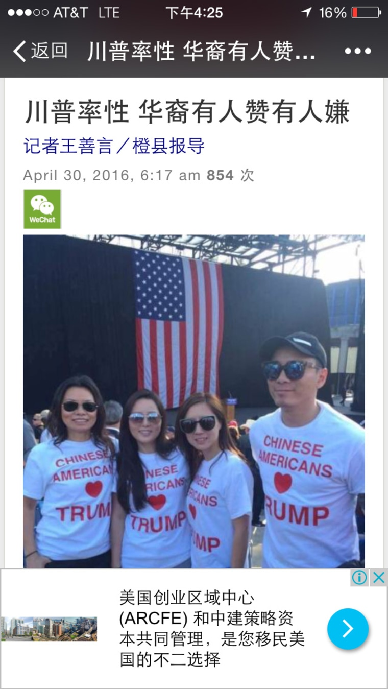 A screenshot from the Chinese Americans for Trump WeChat group.