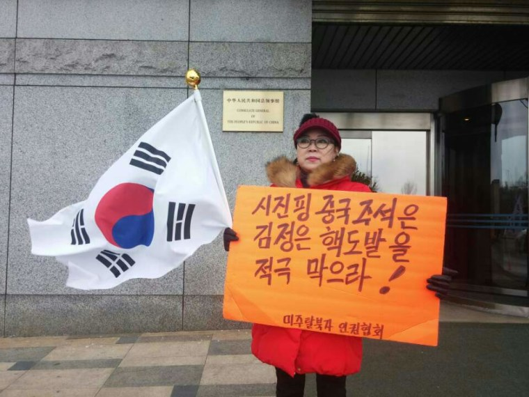 Youngae Ma protesting in front of the New York Consulate General of the People's Republic of China.