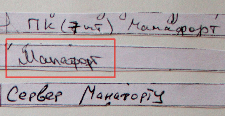 Manafort's name in an alleged payment ledger.