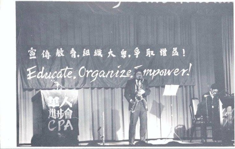 Wong and Jang at the 15th Anniversary of the Chinese Progressive Association in San Francisco Chinatown in 1987. Wong and Jang have been active with CPA since the early 80s, giving performances while community organizing.