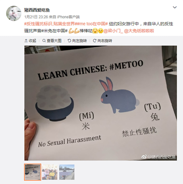 Image: China #MeToo