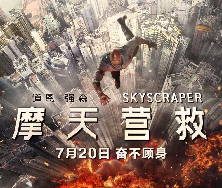 """Image: """"Skyscraper"""""""