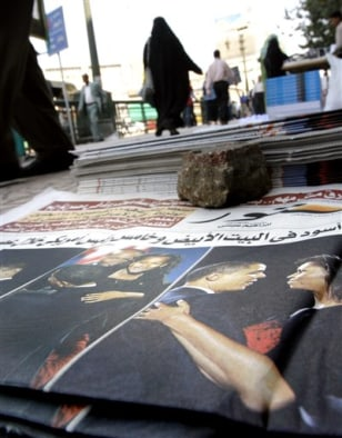 Image: Egyptian newspapers