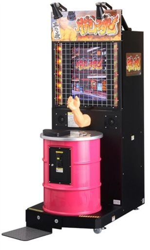 "Image: Arcade game ""Arm Spirit"""