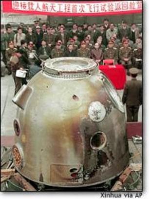 Image: Shenzhou