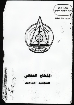 Image: Iraqi document