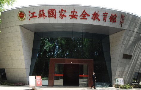 Image: Jiangsu National Security Education Museum
