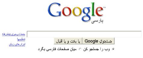 Image: Google in Farsi