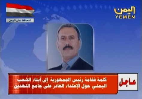 Image: Yemen TV shows a still portrait of Yemeni President Ali Abdullah Saleh