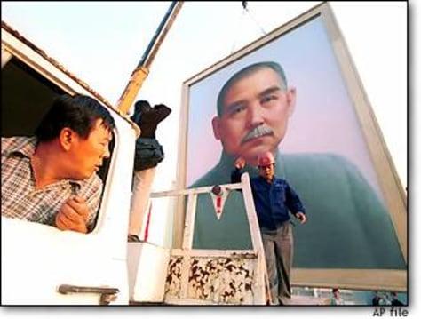 Image: Sun Yat-sen Portrait