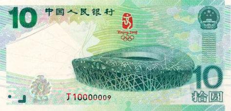 Image: 10 yuan bill