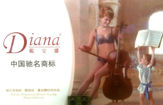 Image: Ad portraying Princess Diana playing cello in her underwear