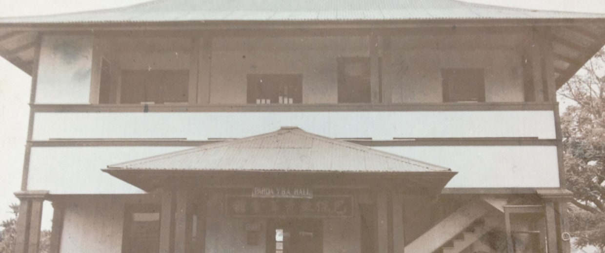 The Pahoa Y.B.A. Hall constructed in 1921 was replaced by a new concrete block building completed in 1980.