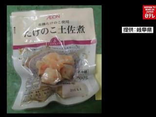 Japan's Food Scandal Widens
