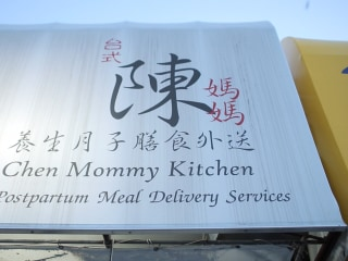 Chen Mommy Kitchen Helps Mothers Carry On Old Tradition