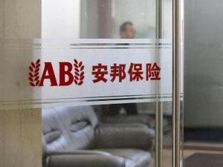 China's Anbang Walks Away From $14B Starwood Deal