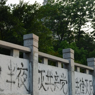 Image: Graffiti denouncing the Chinese Communist Party on a wall near a church in Wenzhou, Zhejiang Province, on April 28