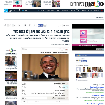 Image: An online survey asked Israelis what they would like to give Barack Obama for his birthday.