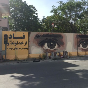 """Image: An Afghan artist's warning to corrupt politicians: """"I see you"""""""