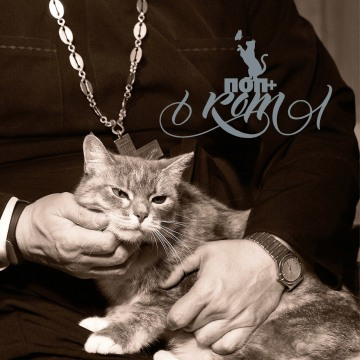 "Image: The cover of 2016 ""Priests and Cats"" calendar"