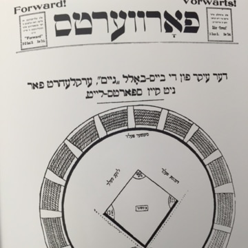 Front page of Aug. 27, 1909, issue of the Jewish newspaper Forward featuring article on 'The Fundamentals of the Base-Ball Game'