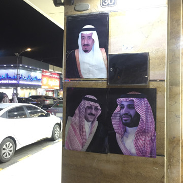 Image: Posters of Saudi Arabia's King Salman (top), Crown Prince Muhammad bin Nayef (bottom left) and Deputy Crown Prince Mohammad bin Salman