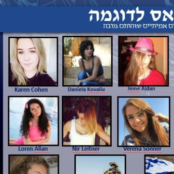 Image: Stolen photos were used in the scam, the IDF said.