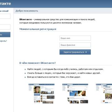 Popular Russian social network V Kontakte.
