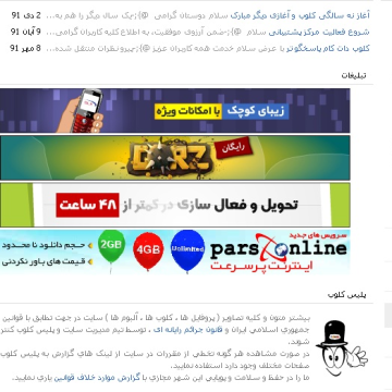 Cloob is the top social network in Iran.
