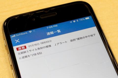 Days after Hawaii alert mishap, Japan sends false alarm about North Korea launch