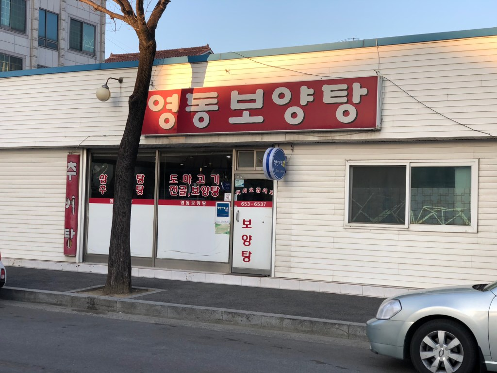 Image: Ms. Choi's restaurant in Gangneung, South Korea