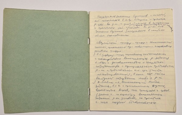 Image: Vasili Mitrokhin's handwritten copy of the KGB First Chief Directorate Lexicon.