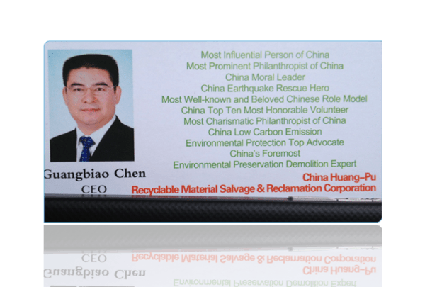 Chinese tycoon Chen Guangbiao's business card.
