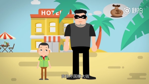 Image: Chinese authorities released a video offering rewards for Beijing residents who turn in suspected spies