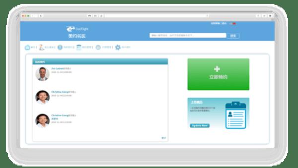 Image: DocFlight's patient portal page.