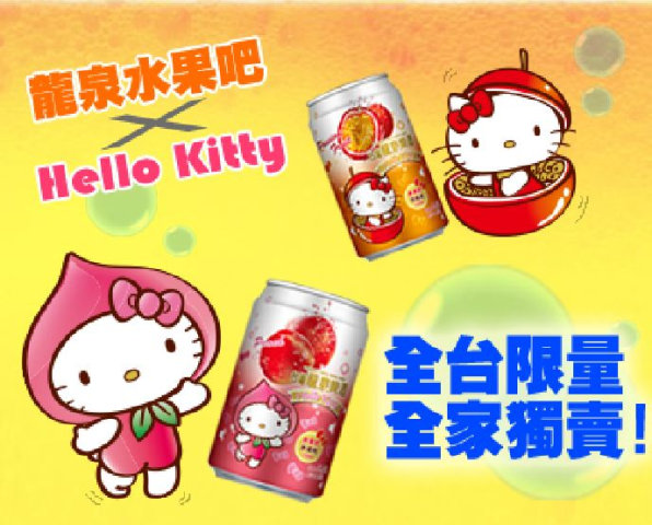 Hello Kitty beer