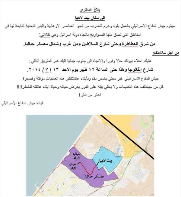 Image: IDF leaflets warning residents of northern Gaza that airstrikes are imminent