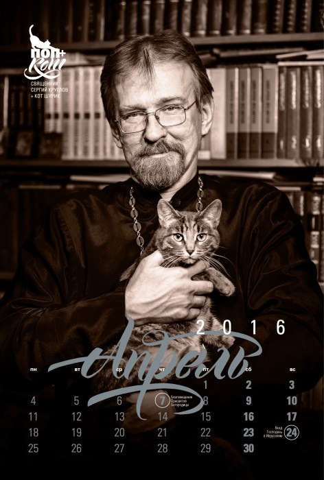 Image: Russian Orthodox priest Sergei Kruglov and his cat Shurik