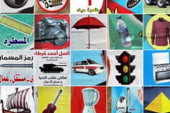 Blender versus pyramid in Egyptian election